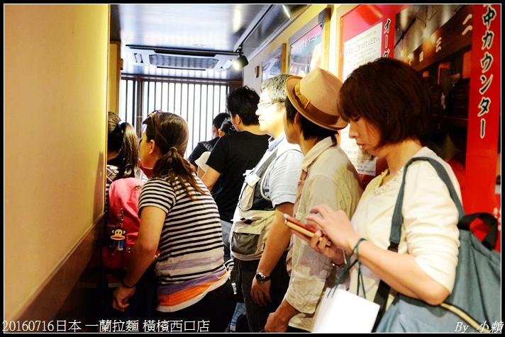 20160716日本一蘭拉麵 橫檳西口店06.jpg