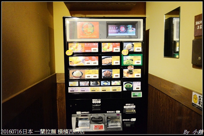 20160716日本一蘭拉麵 橫檳西口店17.jpg