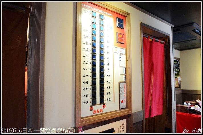 20160716日本一蘭拉麵 橫檳西口店30.jpg