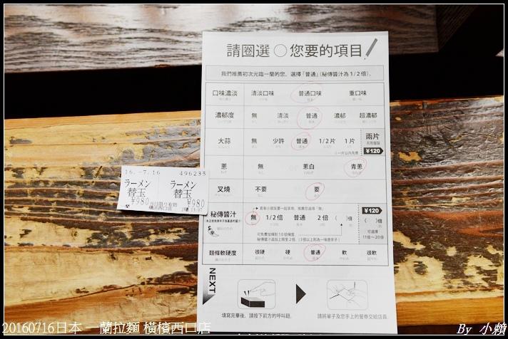20160716日本一蘭拉麵 橫檳西口店31.jpg
