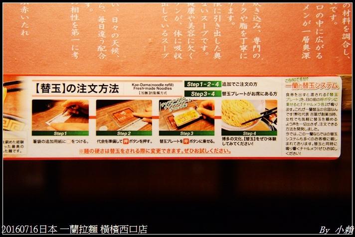 20160716日本一蘭拉麵 橫檳西口店47.jpg