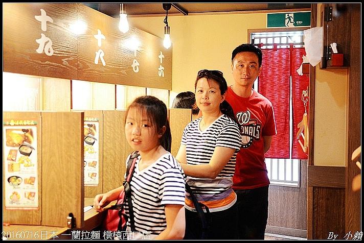 20160716日本一蘭拉麵 橫檳西口店40.jpg