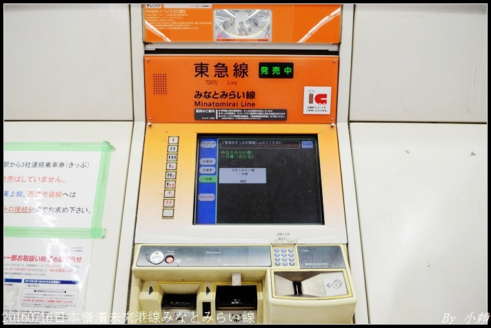 20160716日本橫濱未來港線みなとみらい線01.jpg