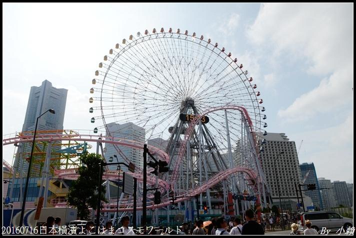 20160716日本橫濱よこはまコスモワールド001.jpg