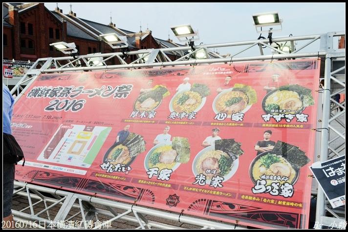 20160716日本橫濱紅磚倉庫13.jpg