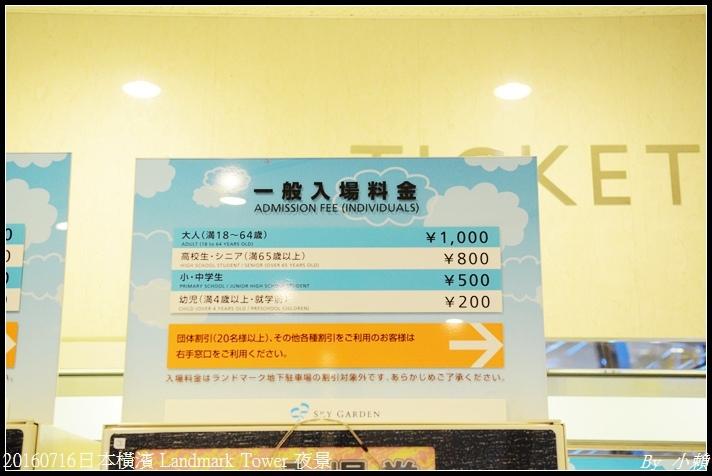 20160716日本橫濱 Landmark Tower 夜景03.jpg