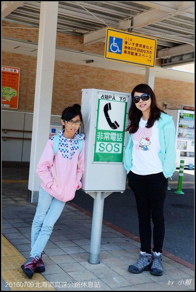 20160709北海道高速公路休息站.jpg