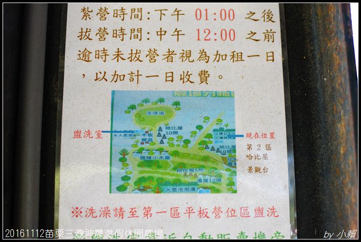 20161112苗栗三灣神農渡假休閒農場288.jpg