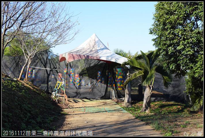20161112苗栗三灣神農渡假休閒農場163.jpg