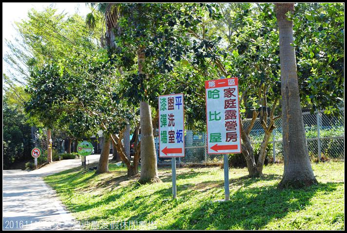20161112苗栗三灣神農渡假休閒農場293.jpg