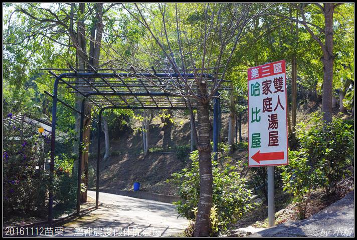 20161112苗栗三灣神農渡假休閒農場297.jpg