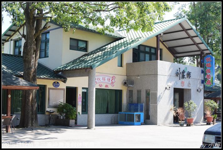 20161112苗栗三灣神農渡假休閒農場300.jpg