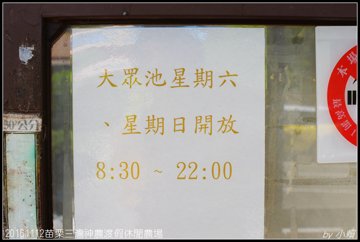 20161112苗栗三灣神農渡假休閒農場311.jpg