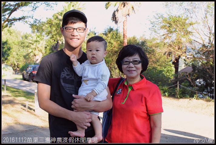 20161112苗栗三灣神農渡假休閒農場138 - 複製.jpg