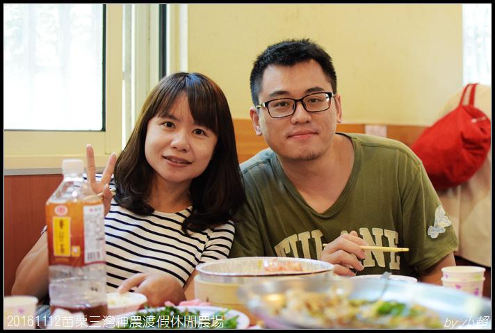 20161112苗栗三灣神農渡假休閒農場353.jpg