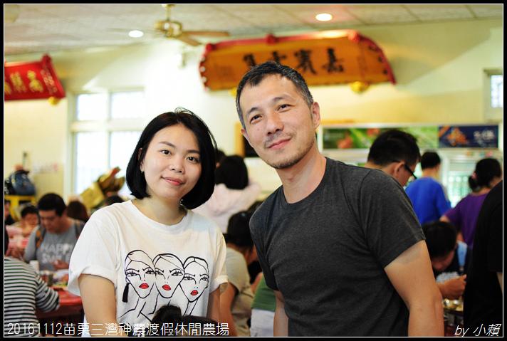 20161112苗栗三灣神農渡假休閒農場394.jpg