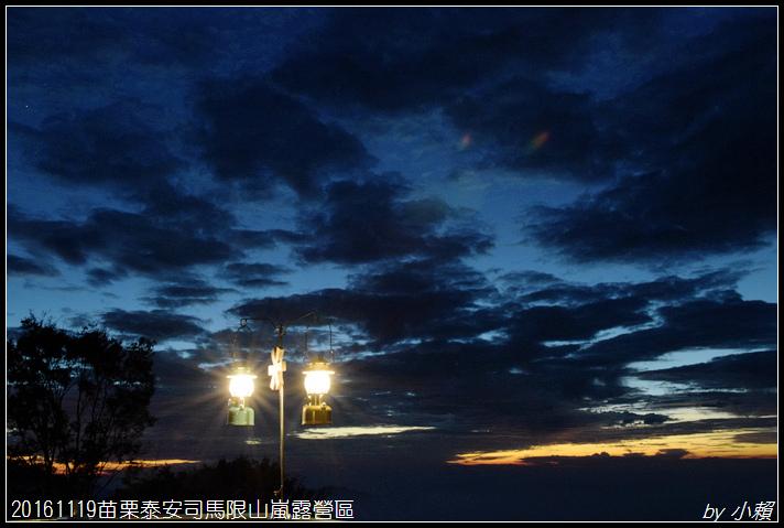 20161119苗栗泰安司馬限山嵐露營區053.jpg