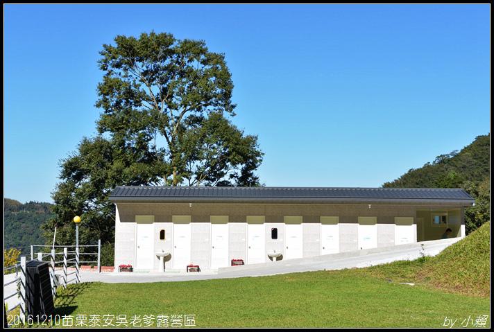 20161210苗栗泰安吳老爹露營區013.jpg