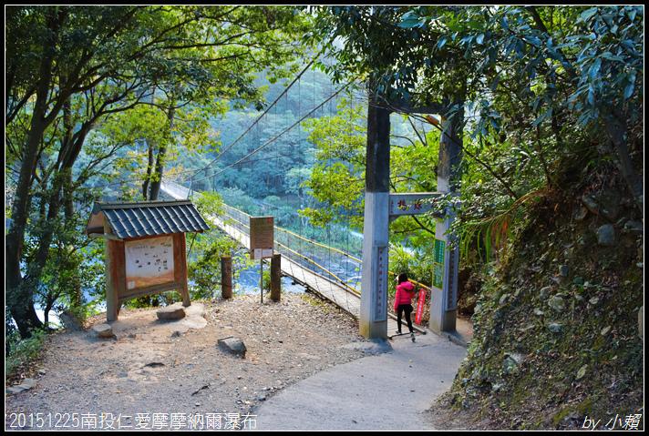 20151225南投仁愛摩摩納爾瀑布10.jpg