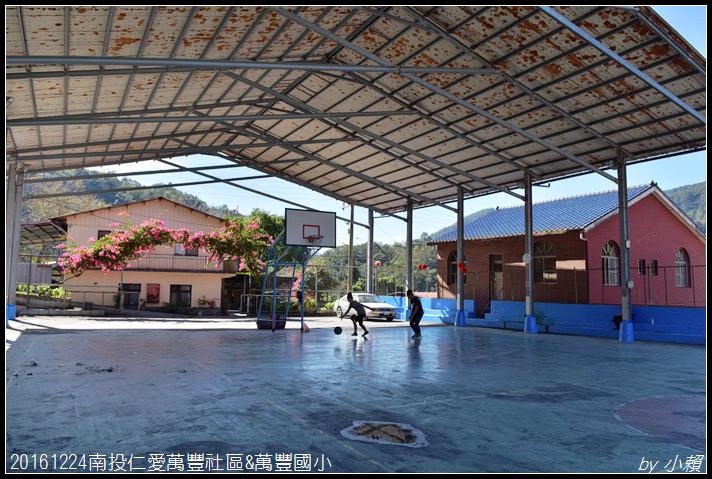 20161224南投仁愛萬豐社區&萬豐國小020.jpg