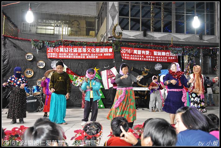 20161224南投仁愛萬豐社區&萬豐國小190.jpg