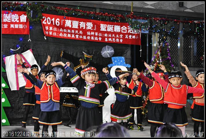 20161224南投仁愛萬豐社區&萬豐國小206.jpg