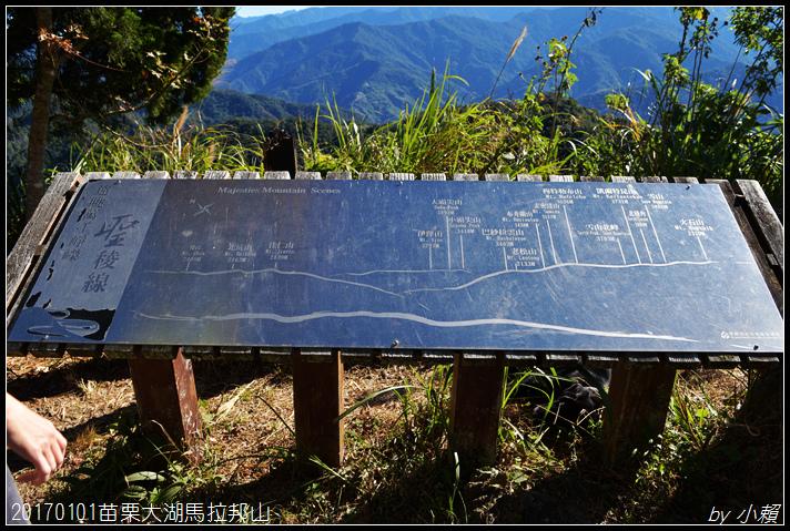 20170101苗栗大湖馬拉邦山136.jpg