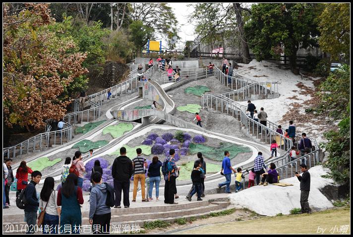 20170204彰化員林百果山溜滑梯001.jpg