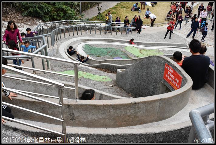 20170204彰化員林百果山溜滑梯082.jpg