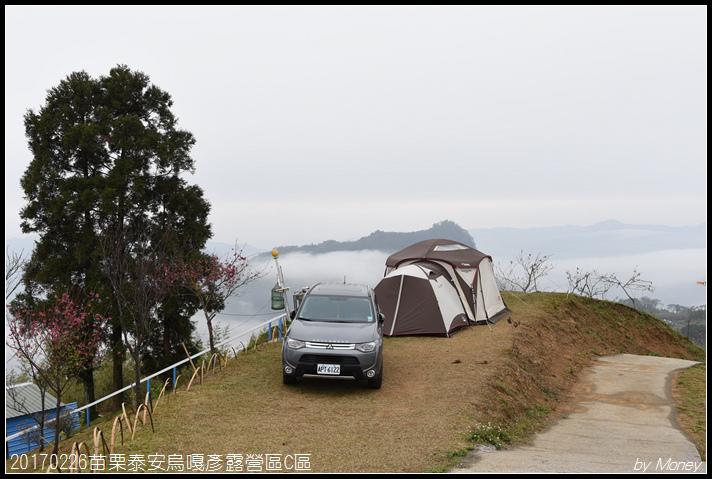 20170226苗栗泰安藍天嶺露營區078.jpg