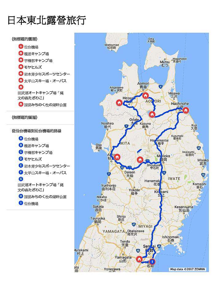 日本東北露營旅行