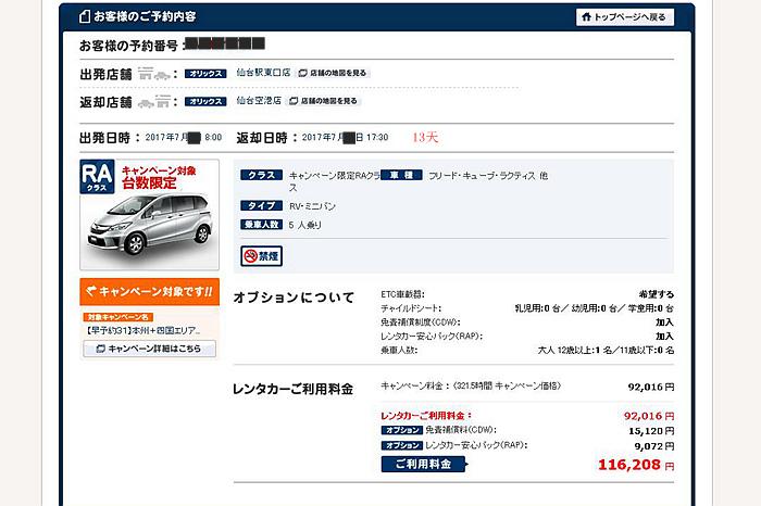 Orix租車.jpg