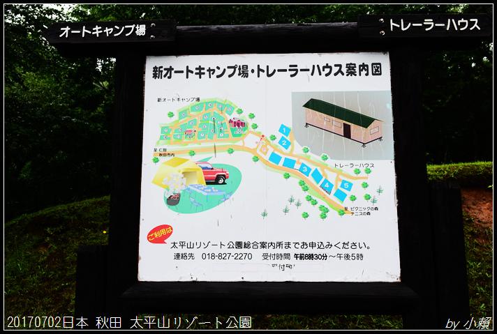 20170702日本 秋田太平山リゾート公園68.jpg