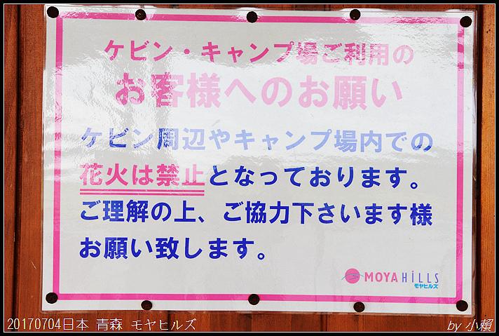 20170706日本青森モヤヒルズ244.jpg