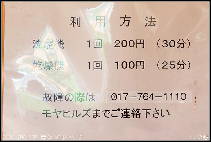 20170706日本青森モヤヒルズ249.jpg