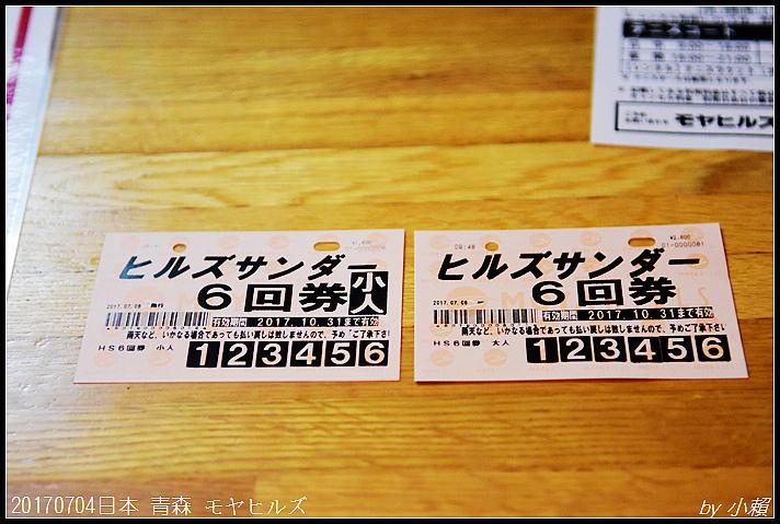 20170706日本青森モヤヒルズ302.jpg