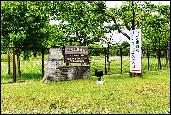 20170705日本青森つがる地球村オートキャンプ場02.jpg