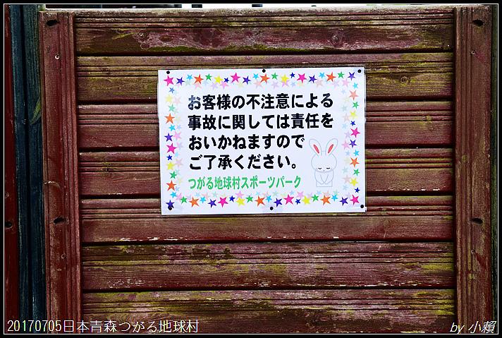 20170705日本青森つがる地球村07.jpg