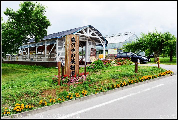 20170705日本青森森の中の果樹園06.jpg