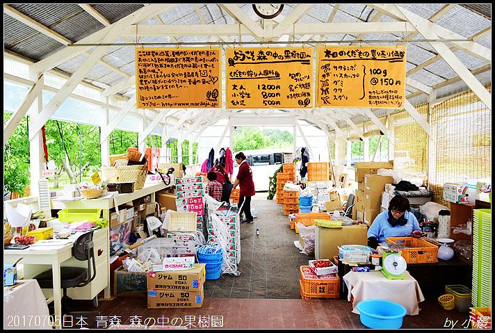 20170705日本青森森の中の果樹園08.jpg