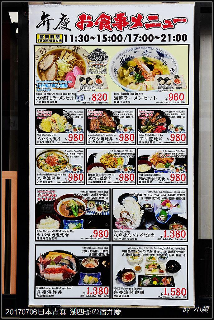 20170706日本青森 湖四季の宿弁慶1.jpg