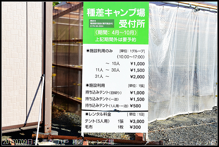 20170709日本青森 種差キャンプ場84.jpg
