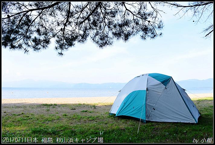 20170711日本 福島 秋山浜キャンプ場18.jpg