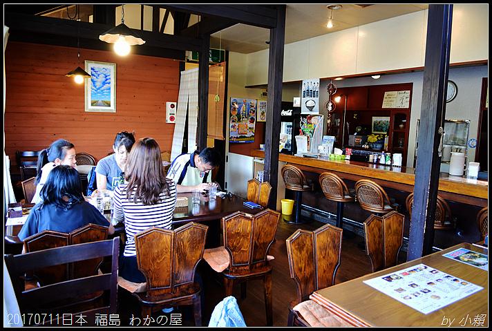 20170711日本 福島 わかの屋07.jpg