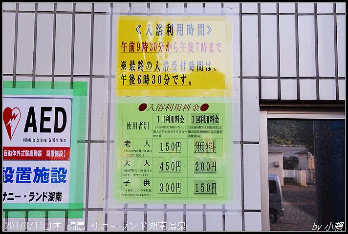 20170711日本 福島 サニーランド湖南温泉4.jpg