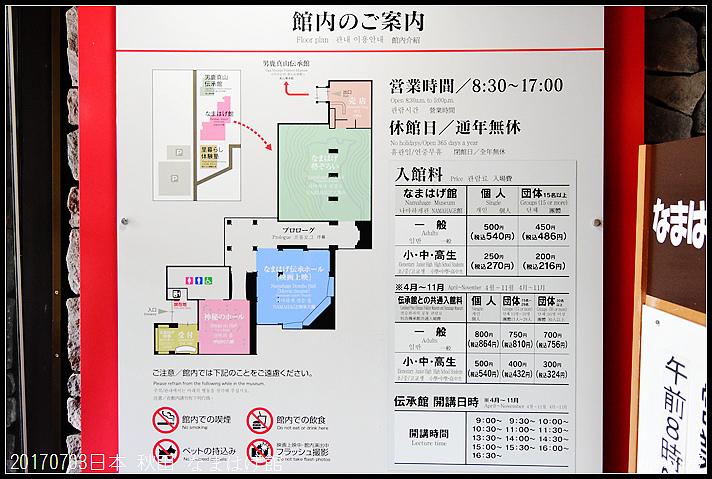20170703日本秋田なまはげ館001.jpg