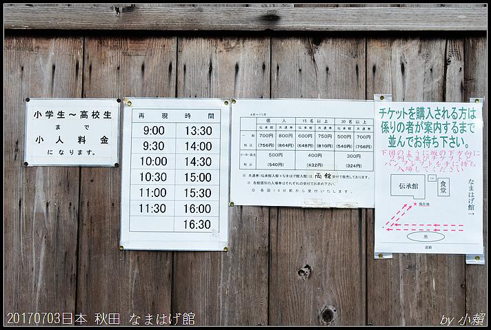 20170703日本秋田なまはげ館026.jpg