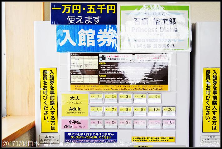 20170704日本青森道の駅 いなかだて 弥生の里05.jpg