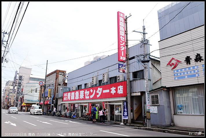 20170705日本青森古川市場 のっけ丼 青森魚菜センター02.jpg