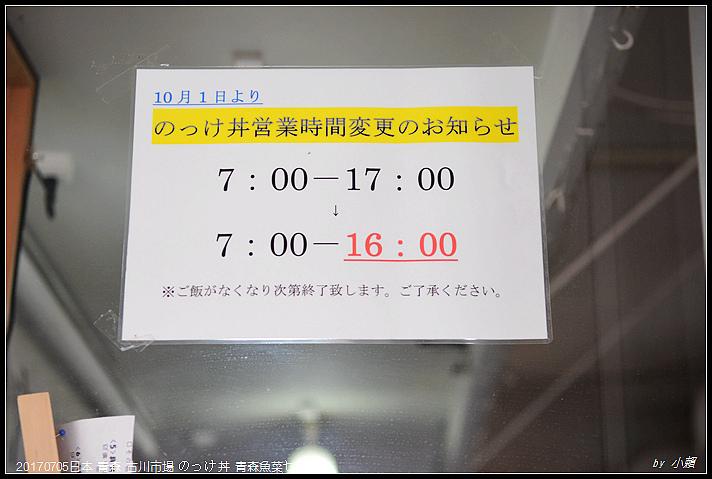 20170705日本青森古川市場 のっけ丼 青森魚菜センター20.jpg